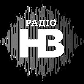 чорно-біле лого радіо НВ