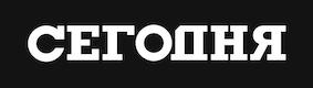 чорно-біле лого Сегодня