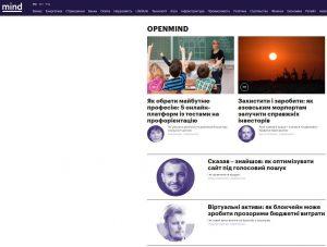 Раздел OpenMind издания Mind.UA