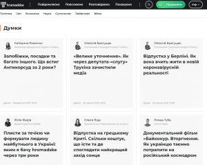 Колонки на сайте hromadske.ua